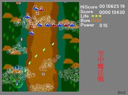 空中魔法戦 Game Screen Shot1