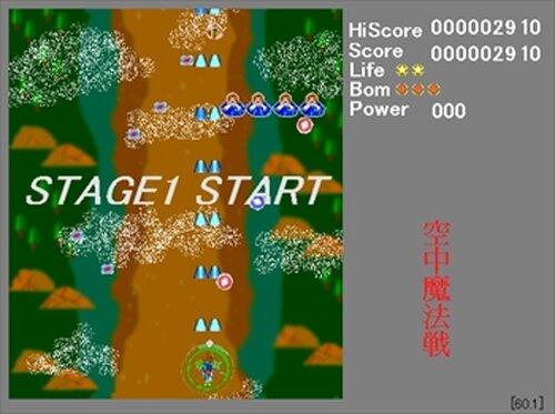 空中魔法戦 Game Screen Shot2