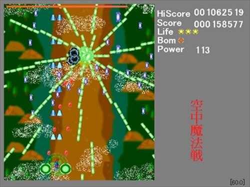 空中魔法戦 Game Screen Shot3