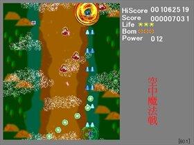 空中魔法戦 Game Screen Shot4