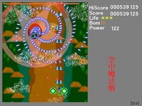 空中魔法戦 Game Screen Shot5