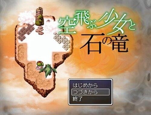 空飛ぶ少女と石の竜 Game Screen Shots