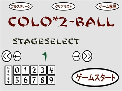 コロコロボール Game Screen Shot2