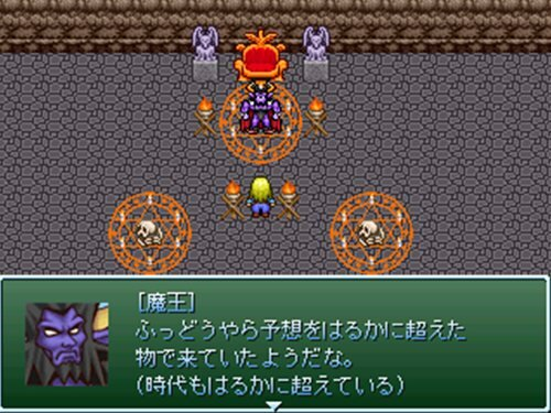 勇者と魔王が戦う時 Game Screen Shot