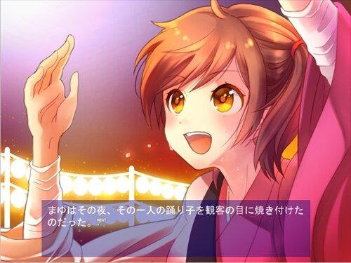 笠のない踊り子 Game Screen Shot1
