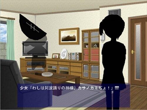 笠のない踊り子 Game Screen Shot2