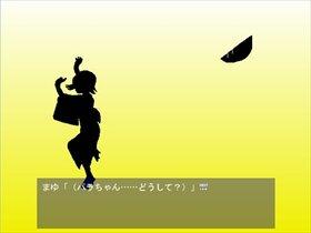 笠のない踊り子 Game Screen Shot4