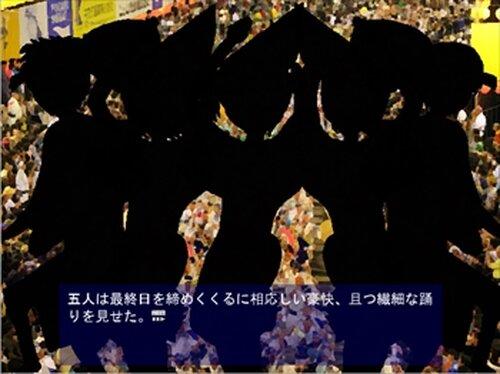 笠のない踊り子 Game Screen Shot5