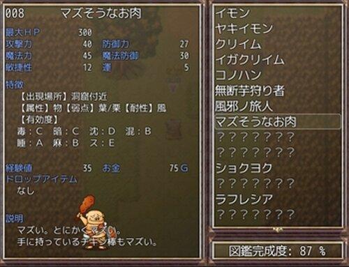 薬草物語外伝~オルニーと芋の竜~ Game Screen Shot3