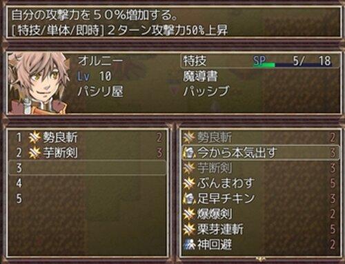 薬草物語外伝~オルニーと芋の竜~ Game Screen Shot4