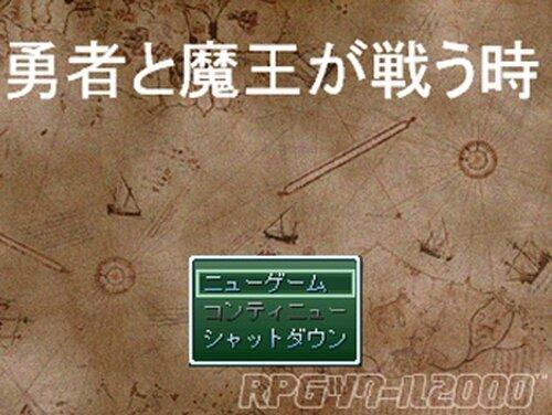 勇者と魔王が戦う時 Game Screen Shot2