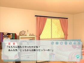 同居人はわんこ体験版 Game Screen Shot2