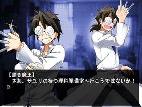 第三中学シリーズ最終話 「さらば科学部、また会う日まで」 Game Screen Shot4