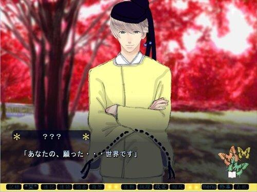 桜雪月蛍 ~かくも儚きものなれど~ 草書版 Game Screen Shot