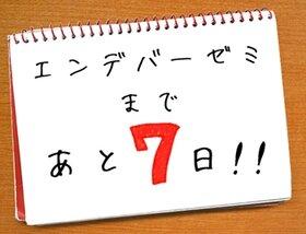 ひらめけ!!エンデバーゼミ Game Screen Shot3