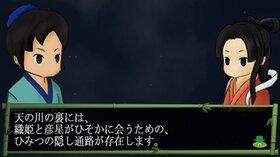 七夕物語 Game Screen Shot2