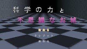 科学の力と不思議なお城 Game Screen Shot2