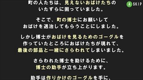 科学の力と不思議なお城 Game Screen Shot3