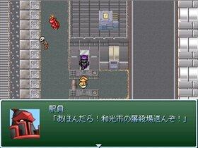 ファイナル・デッド・とんかつ Game Screen Shot2