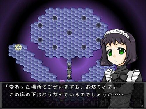 シャレードwithメイド! Game Screen Shots