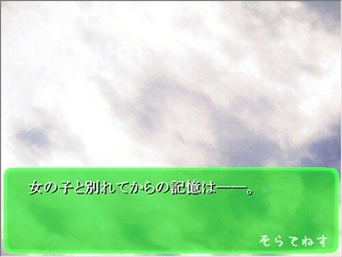 そらてねす Game Screen Shot5