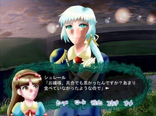 私の執事さん Game Screen Shot3