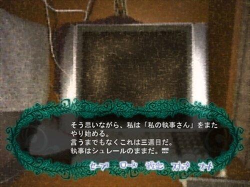 私の執事さん Game Screen Shot4