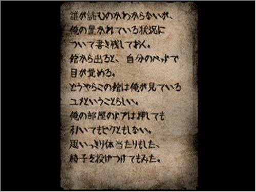 ユメノツヅキ Game Screen Shot2