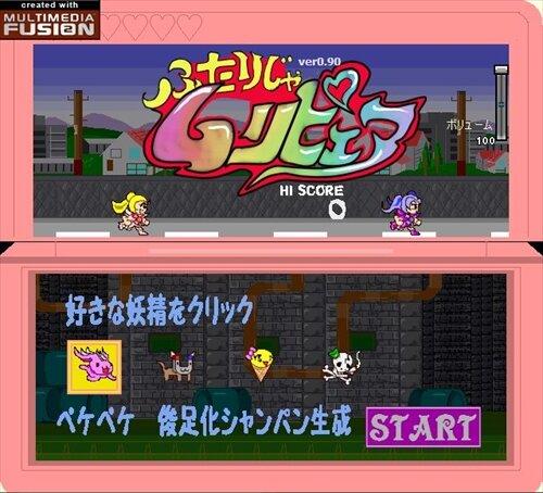 ふたりじゃムリピュア Game Screen Shot1
