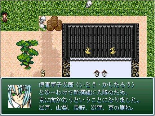 愛しい姫よ~新撰組伊東一派幻想録~ Game Screen Shot1