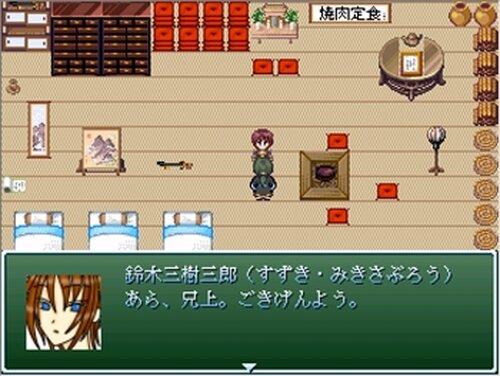 愛しい姫よ~新撰組伊東一派幻想録~ Game Screen Shot2