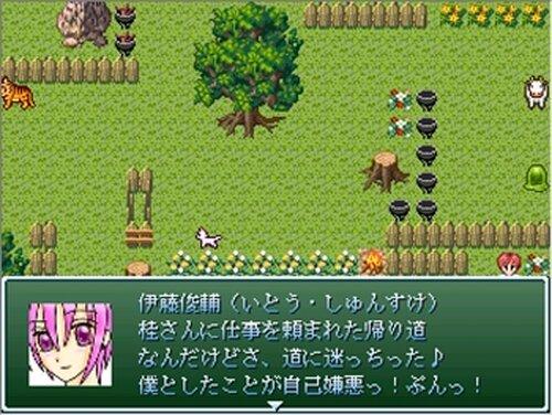 愛しい姫よ~新撰組伊東一派幻想録~ Game Screen Shot3