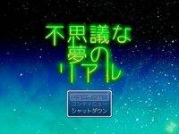 不思議な夢のリアル Ver1.01