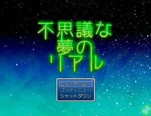 不思議な夢のリアル Ver1.01 Game Screen Shot