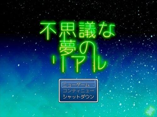 不思議な夢のリアル Ver1.01 Game Screen Shots