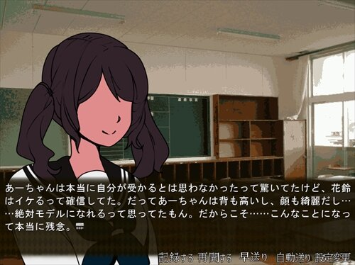 硫酸で顔が焼けた朝海さんのはなし Game Screen Shot1