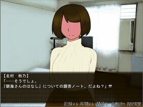 硫酸で顔が焼けた朝海さんのはなし Game Screen Shot2