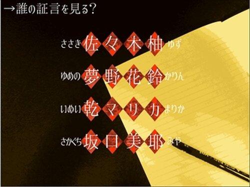 硫酸で顔が焼けた朝海さんのはなし Game Screen Shot3