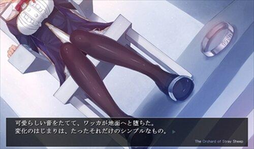 マヨイヒツジの果樹園体験版 Game Screen Shot4