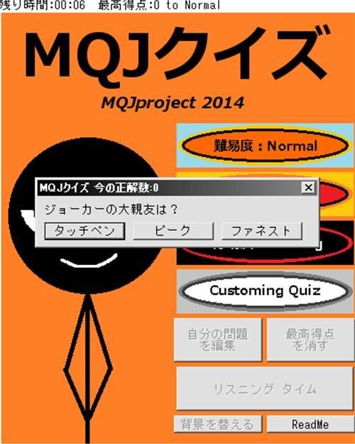 MQJクイズ Game Screen Shot1