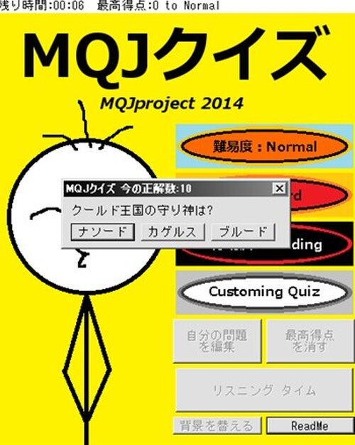 MQJクイズ Game Screen Shot2
