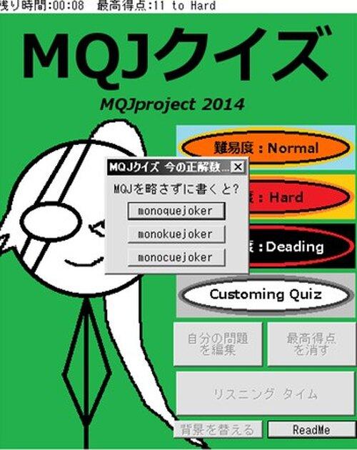 MQJクイズ Game Screen Shot3