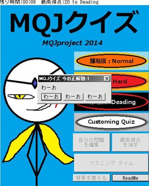 MQJクイズ Game Screen Shot4