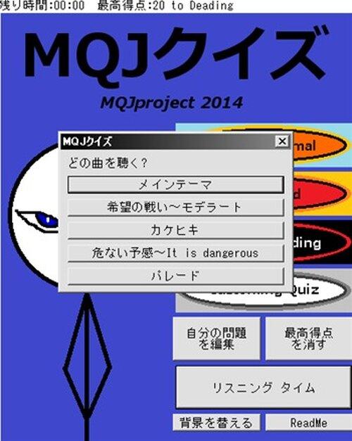 MQJクイズ Game Screen Shot5
