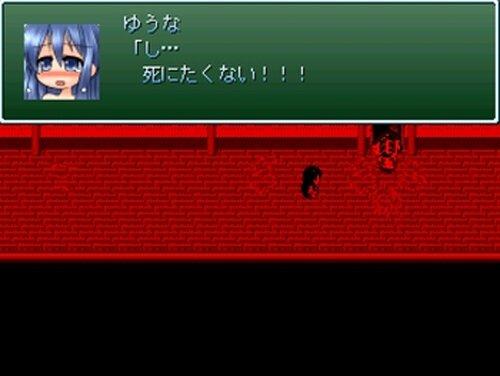 殺される恐怖 Game Screen Shot3