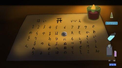 こっくりさん アルファ版 Game Screen Shot