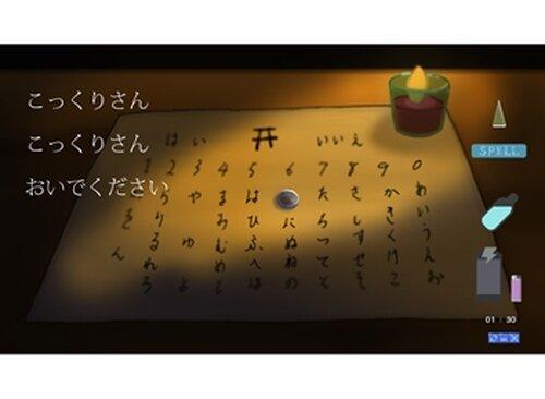 こっくりさん アルファ版 Game Screen Shots