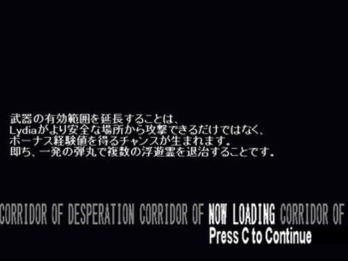 Lydia -絶望を運ぶもの- Game Screen Shot3