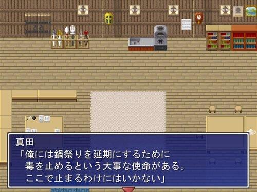 鍋のために!~人助けは本能的に~ Game Screen Shot1