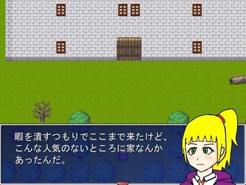 忘れられた館 ユリアの遭遇記 Game Screen Shot1